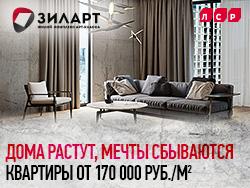 ЖК «Зиларт» Живите в престижном районе Москвы.